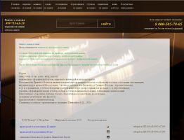 готовый сайт интернет магазин стройматериалов