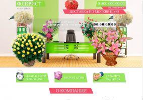 вариант сайта для цветочного м-на