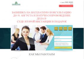 вариант сайта для юридической компании
